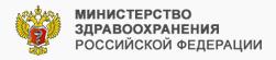 РосМинздрав
