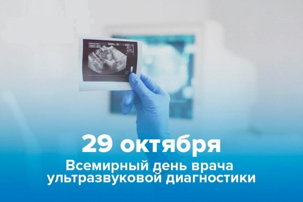 день врача ультразвуковой диагностики